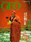 GEO Magazine Cover